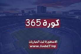 كورة 365 | kora 365 مباريات اليوم بث مباشر