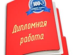 Владимир Заказ курсовых работ дипломные на заказ в Москве цена  Смотреть фотографию Курсовые дипломные работы Заказ курсовых работ дипломные на заказ в Москве 34345706