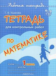 Математика класс Тетрадь для контрольных работ Татьяна  Тетрадь для контрольных работ Татьяна Ушакова Купить школьный учебник в книжном интернет магазине ru 978 5 407 00194 2