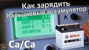 Как зарядить Кальциевый аккумулятор 12в <b>Ca</b>/<b>Ca</b> на примере ...