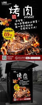 Bbq Poster Delicious Bbq Bbq Bbq Poster Design Free Psd Download Png Vector