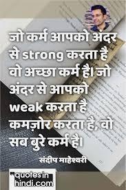 Sandeep Maheshwari Quotes In Hindi Thoughts Positive Sandeep