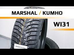Marshal / <b>Kumho WinterCRAFT ice Wi31</b> /// обзор - YouTube