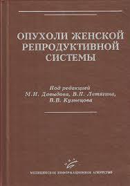 Медицинский центр АвроМед Достижения Кандидатская диссертация Давыдовой И Ю Незрелые тератомы яичников
