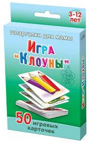 настольная игра шпаргалки для мамы игры в карты зарубежные