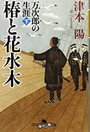 「『ジョン万次郎漂流記』(井伏鱒二)」の画像検索結果