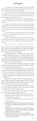 essay on sound pollution in hindi language