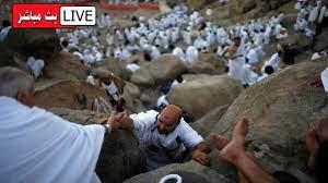 جبل عرفات مباشر | 🔴| 9 ذي الحجة 1442هـ 2021م | | 🕋 تصوير من بين الحجاج  حقيقي - YouTube