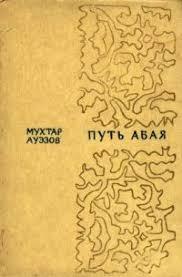 Путь <b>Абая</b> — Википедия