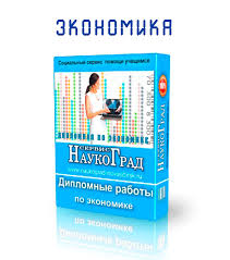 Дипломная работа Заказать в Новосибирске  Дипломные по экономике