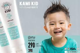 Kami คาม เจลใสผมเดกเลก ธรรมชาต 100 ปราศจากสารเคมและ