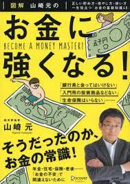 Image result for 山崎 元:経済評論家・楽天証券経済研究所客員研究員