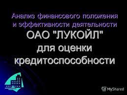 Презентация на тему Анализ финансового положения и эффективности  1 Анализ финансового