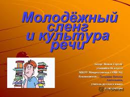 Презентация на тему Молодёжный сленг и культура речи Молодёжный  1 Молодёжный сленг и культура речи