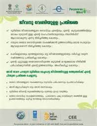 water conservation essay in malayalam post renevati com  water conservation essay in malayalam