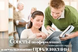 Как правильно оформить приложение к дипломной работе Как правильно оформлять приложения в дипломной работе