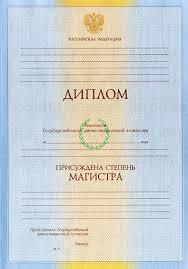 Диплом магистра купить в СПб ГОЗНАК дипломы и аттестаты Диплом Магистра с 2004 года