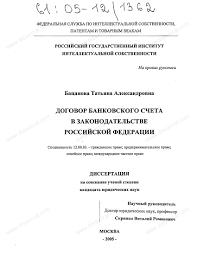 Диссертация на тему Договор банковского счета в законодательстве  Диссертация и автореферат на тему Договор банковского счета в законодательстве Российской Федерации dissercat
