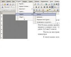 Правила написания и оформление курсовой работы СГА Мои статьи  uy jpg