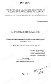 Диссертация на тему Социальные проблемы кредитования на  Диссертация и автореферат на тему Социальные проблемы кредитования на российском рынке банковских услуг