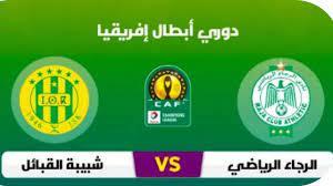 الرجاء البيضاوي ضد شبيبة القبائل مباشر - YouTube