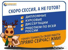 Купить курсовую работу в Кызыле Купить кандидатскую диссертацию в  Решение контрольных по теории вероятности в Кызыле