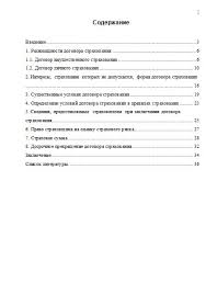 Введение для курсовой работы по психологии