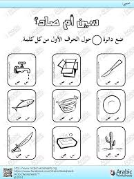 سين أم صاد | Arabic Phonics | Pinterest | Learning arabic, Arabic ...