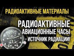 Контрольный источник Б  Радиоактивные авиационные часы источник радиации