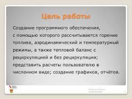 Мищенко К В курсовая работа по ТРПО Мищенко Кирилл Владимирович 1 2 Цель работы