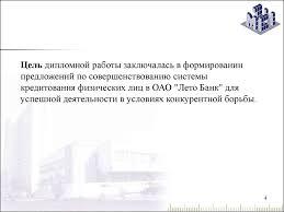 Особенности кредитования физических лиц на примере ОАО Лето Банк  Цель дипломной работы заключалась в формировании предложений по совершенствованию системы кредитования физических лиц в ОАО Лето Банк для