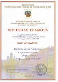 Адреса и телефоны ПФР пенсионный фонд РФ  gramota iz fns