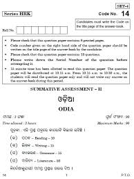 odia essay for competitive exam research paper writing service list of 10 essays for competitive exams