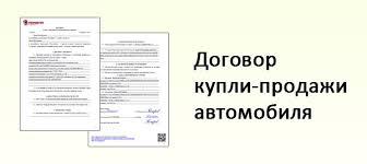 Договор купли продажи автомобиля в году Авто новости Оформление договора купли продажи автомобиля