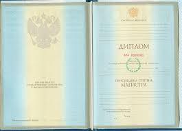Купить диплом магистра в Москве на ru Диплом магистра образца 2004 2009 года