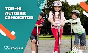 Рейтинг Лучших <b>Трехколесных Самокатов</b> Для Детей: <b>Globber</b> ...
