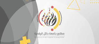 مطابع جامعة حائل الرقمية – University of Ha'il Digital Printing Press