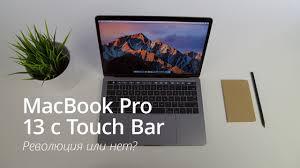 macbook pro touch bar обзор