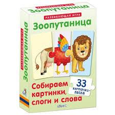 Купить Набор карточек <b>Робинс</b> Зоопутаница 15x11 см 33 шт. в ...