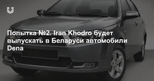 Картинки по запросу иран беларусь авто