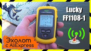Обзор <b>Эхолота Lucky</b> FIsh Finder FF1108-<b>1</b> с AliExpress + Тесты ...