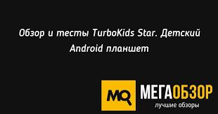 Обзор и тесты <b>TurboKids</b> Star. Детский Android <b>планшет</b> ...