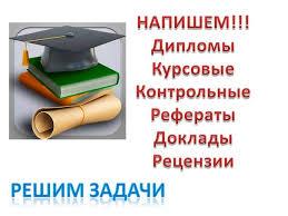 ru  Дипломы курсовые на заказ стоимость в Челябинске Челябинской области