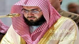 سورة الفاتحة الشيخ بندر بليلة - YouTube