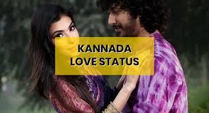 As we have added all the popular language's status video #love status new kannada whatsapp status video | love feeling whatsapp status song. Kannada Love Status Video Whatsapp Download Kannada Love Status 2021