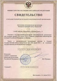 Лицензии и сертификаты на право осуществления деятельности ЭПЦ  Свидетельство о государственной регистрации
