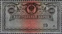 Контрольная марка Википедия 100 рублей