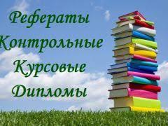 дипломные работы Услуги в России поиск специалистов на avito Помощь в написании дипломных курсовых работ