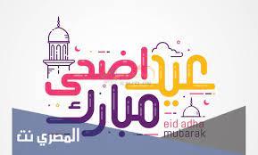 تحميل تكبيرات العيد mp3 جودة عالية - المصري نت