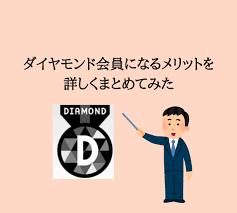 楽天 ダイヤモンド 会員 メリット